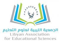 الجمعية الليبية لعلوم التعليم